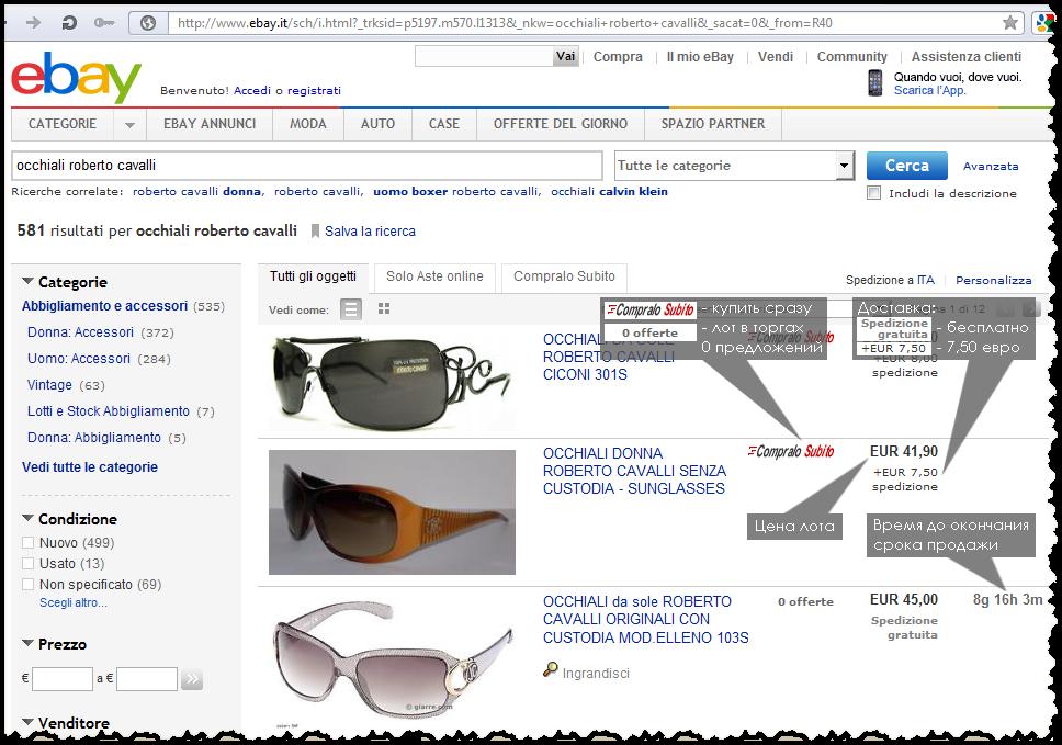Страница eBay.it с результатами поиска